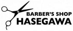 浜松市中区の床屋 BARBER'S SHOP HASEGAWA